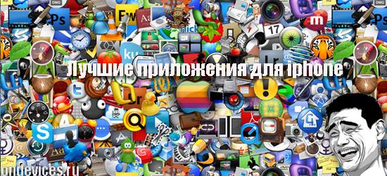 крутые программы для Iphone - фото 7