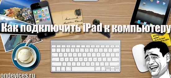 Разница между iPad WiFi и iPad 3G  Всё об iPad