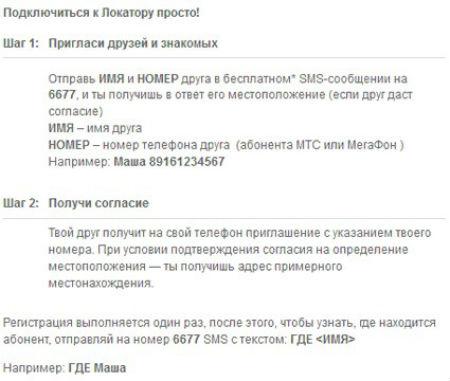 Пример в операторах Мегафон и МТС