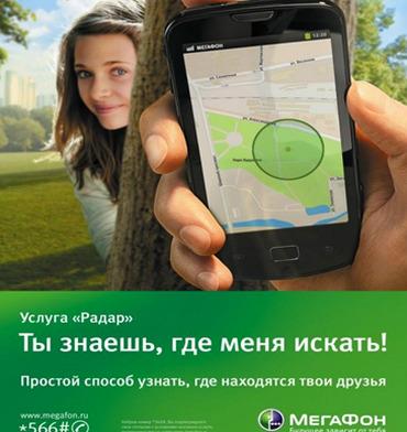 определение местоположения человека по мобильного телефона