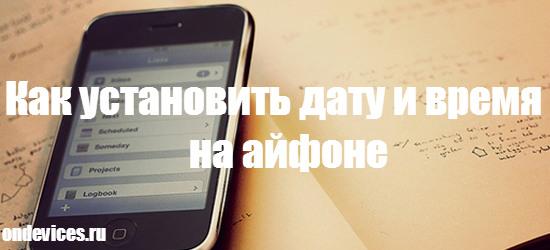 Как установить дату и время на айфоне
