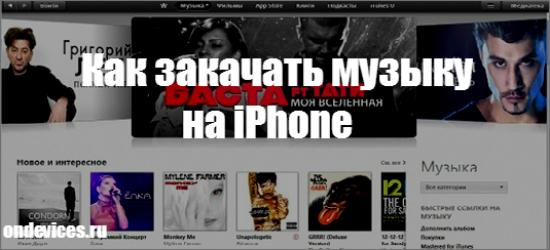 Фев 20 как закачать музыку на iphone