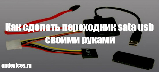 Как сделать переходник sata to usb своими