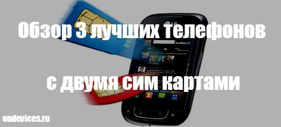 Лучшие телефоны с двумя сим картами