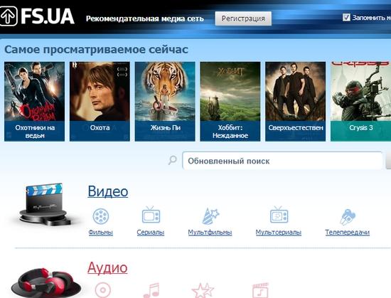 fs ua фильмы онлайн